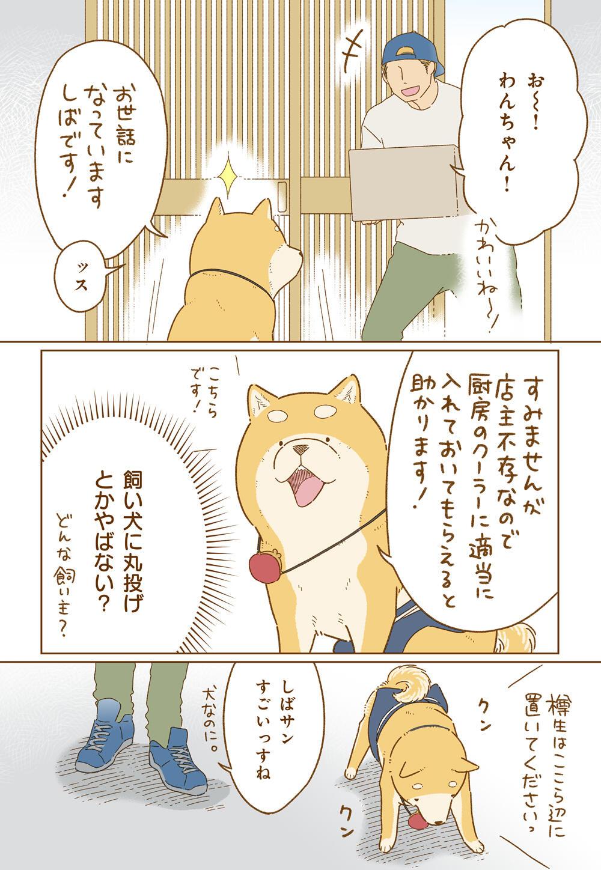 しばさん_19_3.jpg