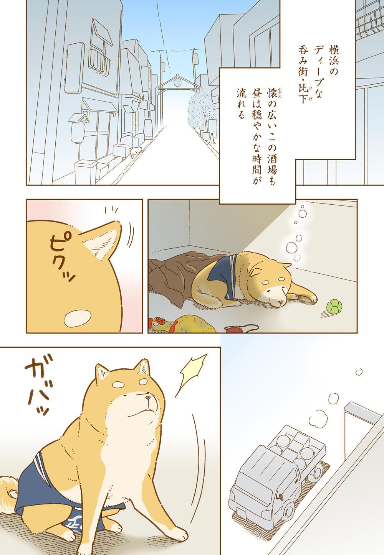 しばさん_19_1.jpg