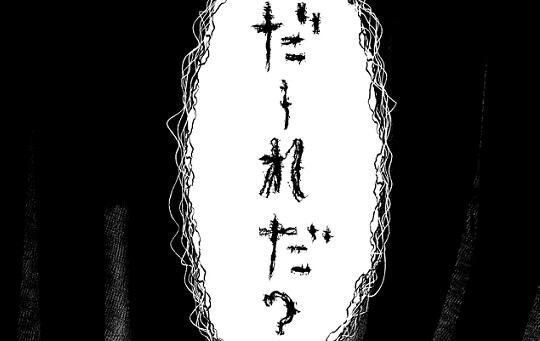 第10話/黄昏ヘンテコ奇譚
