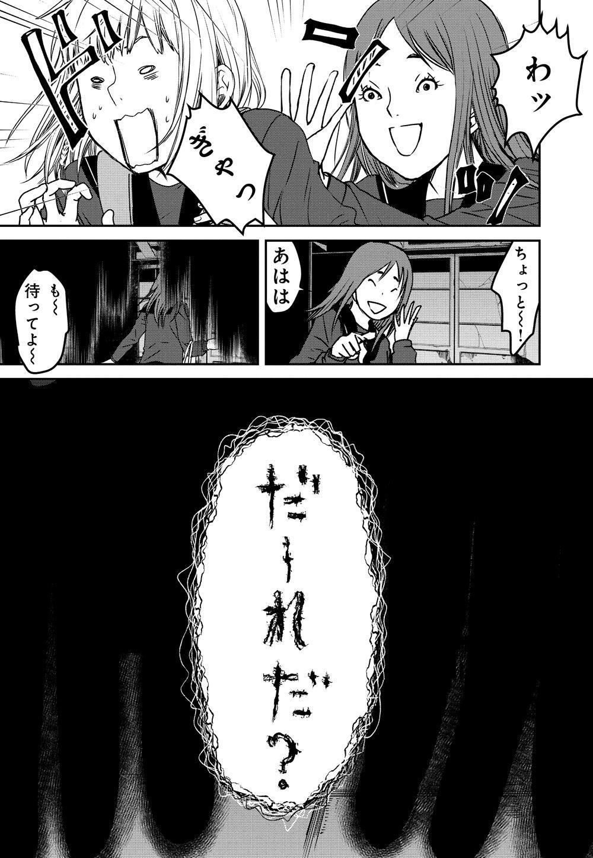 黄昏ヘンテコ奇譚_10_5.jpg