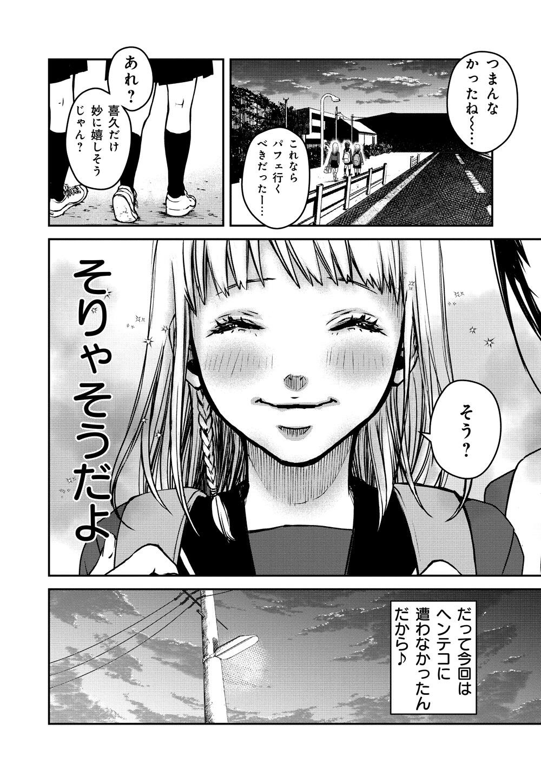 黄昏ヘンテコ奇譚_10_8.jpg