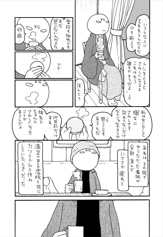 杖立温泉__33.jpg