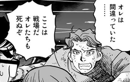 第8話「糸口~I want to see you~」/GATO -ゼロイチの戦場-