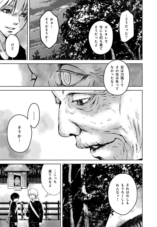 黄昏ヘンテコ奇譚_11_7.jpg