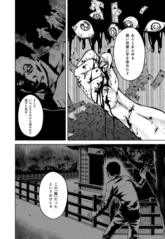 黄昏ヘンテコ奇譚_11_2.jpg