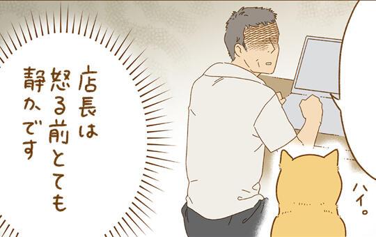 第22話/居酒屋バイトのしばさん