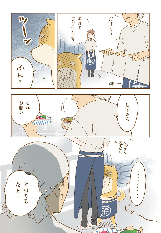 しばさん_23_2.jpg