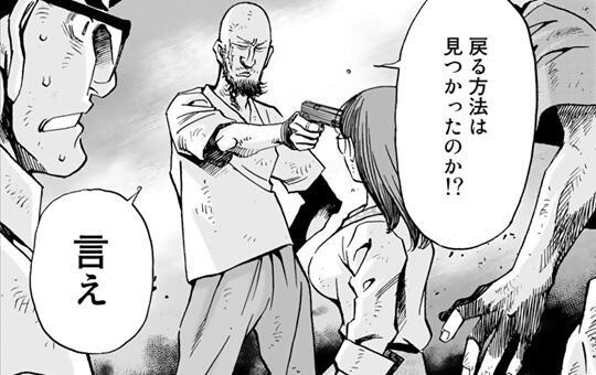 第10話「隠家~scattered comrades~」/GATO -ゼロイチの戦場-
