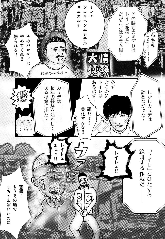 OAできない!deep_05_07.jpg