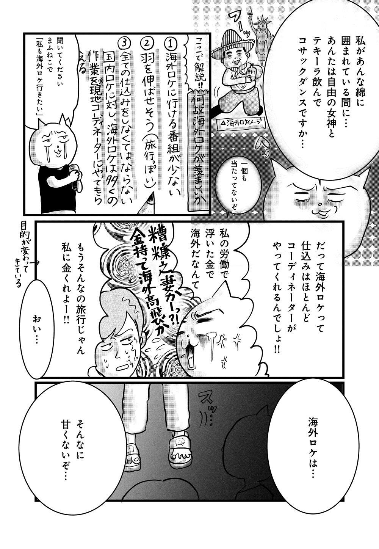 OAできない!deep_05_03.jpg