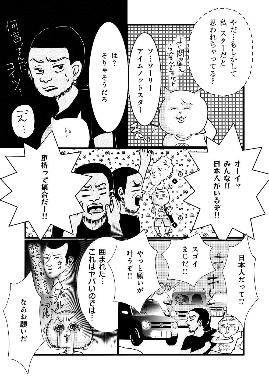 OAできない!deep_05_16.jpg