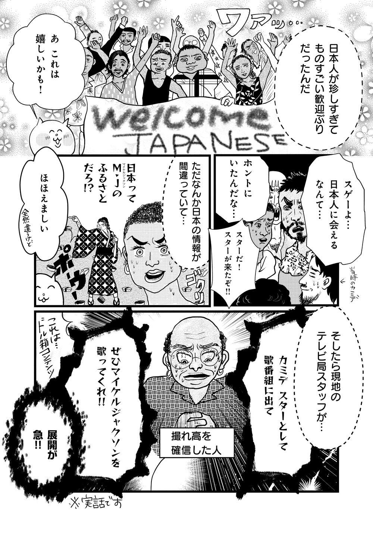 OAできない!deep_05_12.jpg
