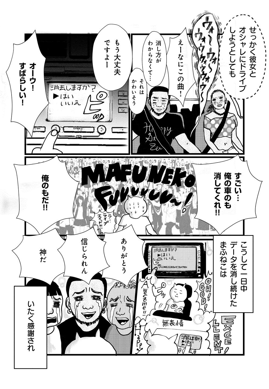 OAできない!deep_05_18.jpg