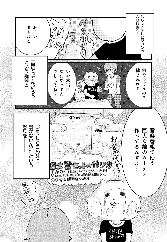 OAできない!deep_05_01.jpg