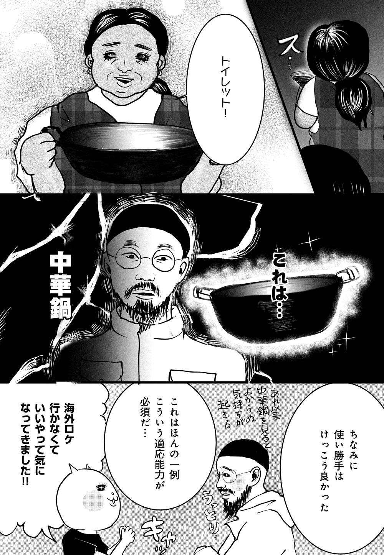 OAできない!deep_05_09.jpg