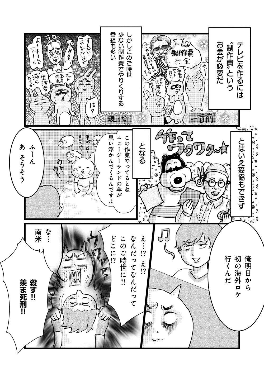 OAできない!deep_05_02.jpg
