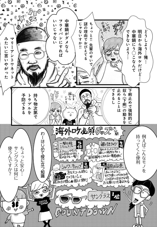 OAできない!deep_05_10.jpg