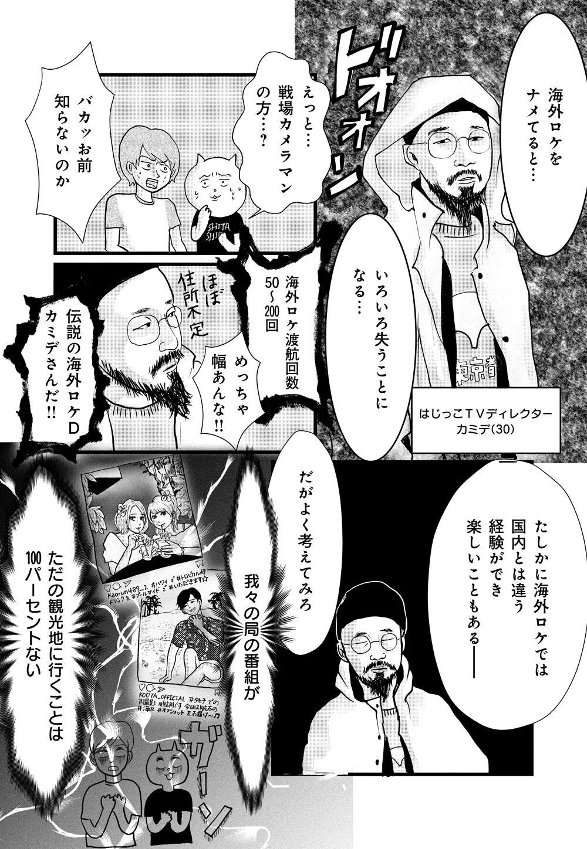 OAできない!deep_05_04.jpg