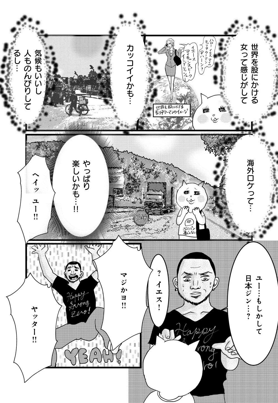 OAできない!deep_05_15.jpg