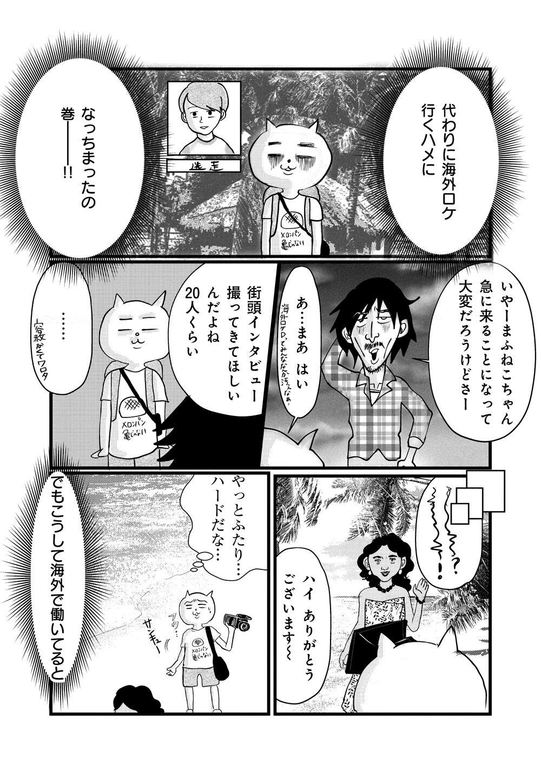 OAできない!deep_05_14.jpg
