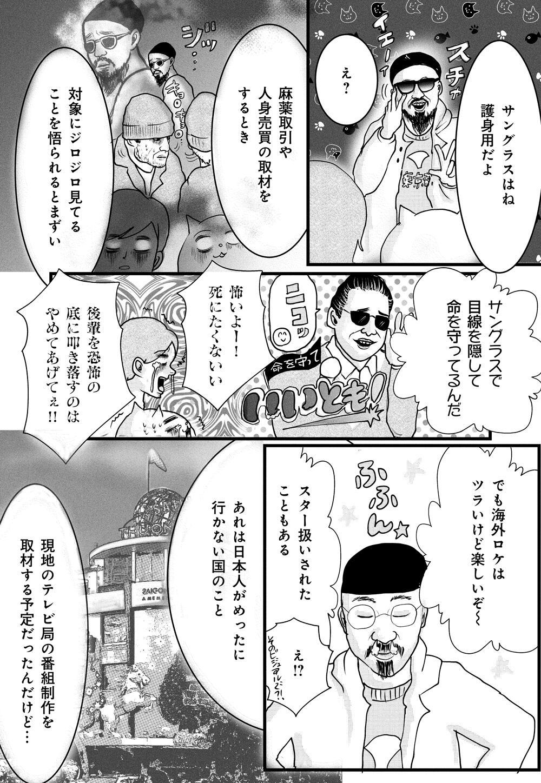 OAできない!deep_05_11.jpg