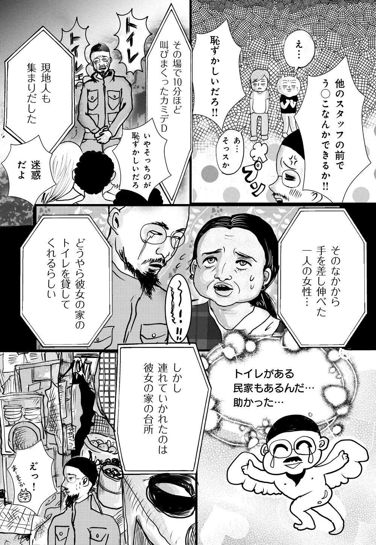 OAできない!deep_05_08.jpg