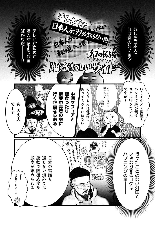 OAできない!deep_05_05.jpg
