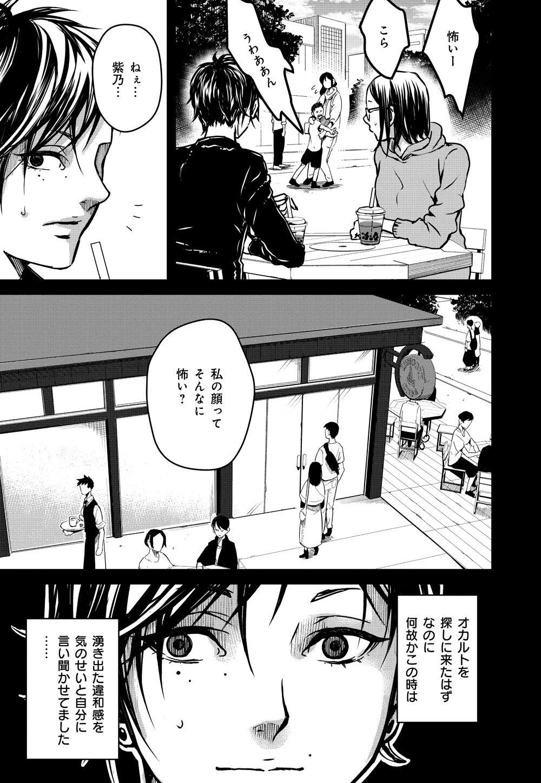 黄昏ヘンテコ奇譚_13_05.jpg