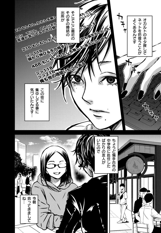 黄昏ヘンテコ奇譚_13_02.jpg