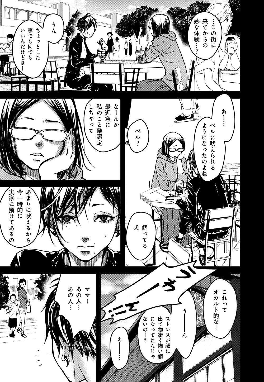 黄昏ヘンテコ奇譚_13_03.jpg