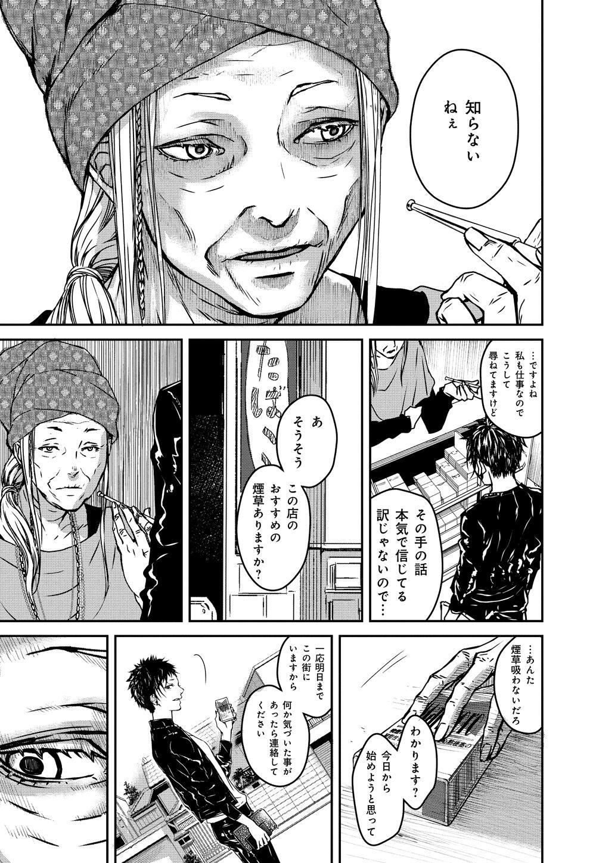 黄昏ヘンテコ奇譚_13_09.jpg