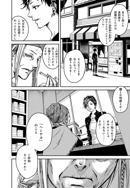黄昏ヘンテコ奇譚_13_08.jpg