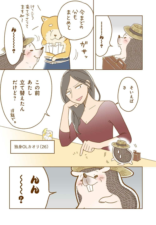 しばさん_25_2.jpg
