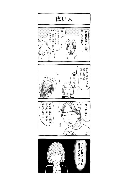 だんな様はひろゆき_04.jpg