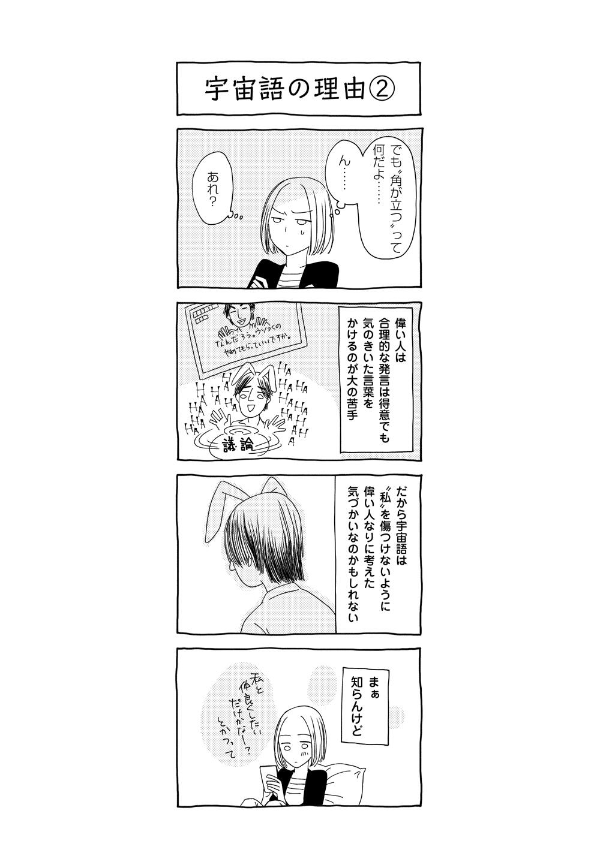 だんな様はひろゆき_09.jpg