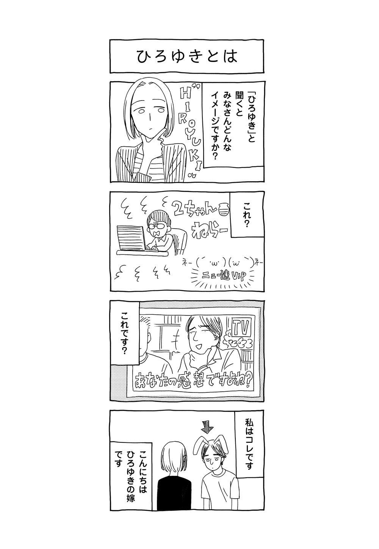 だんな様はひろゆき_01.jpg