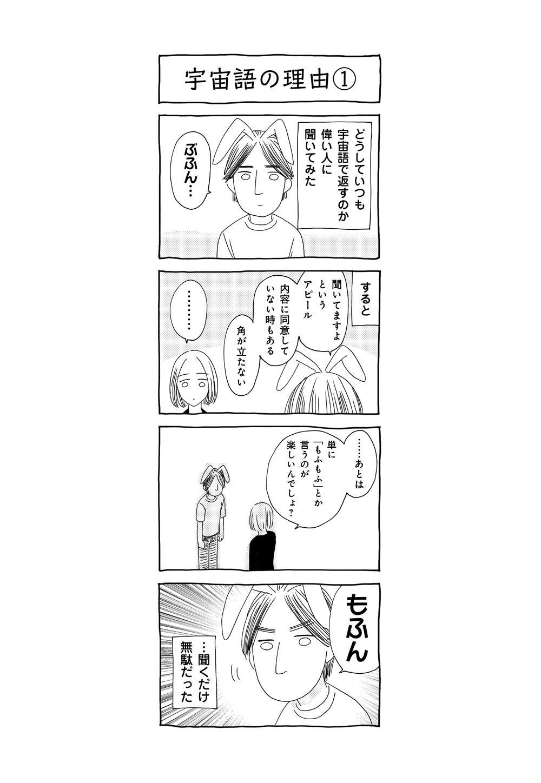だんな様はひろゆき_08.jpg