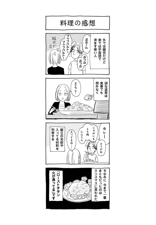 だんな様はひろゆき_06.jpg