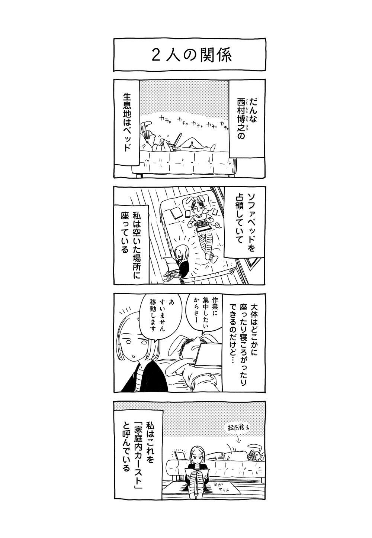 だんな様はひろゆき_02.jpg