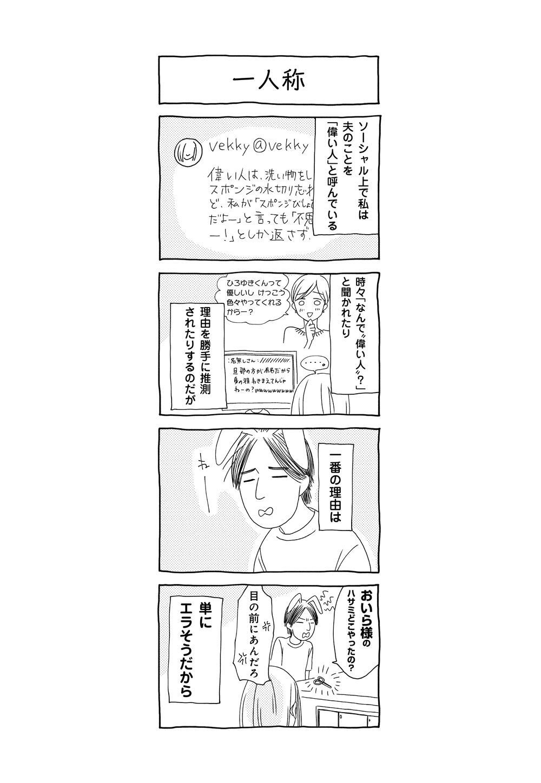 だんな様はひろゆき_03.jpg