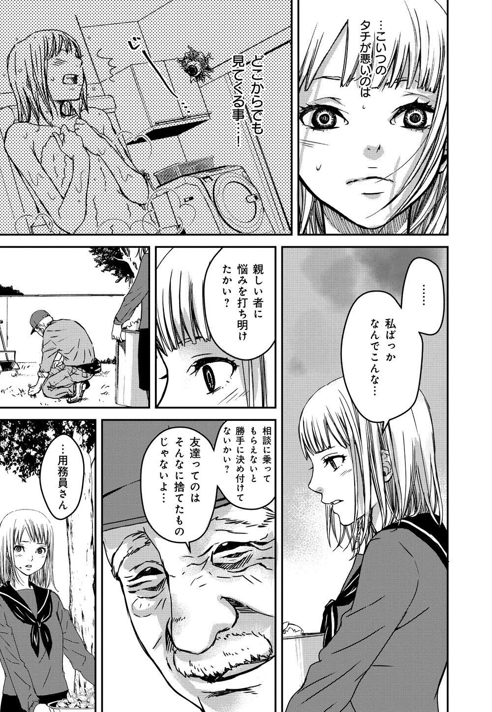 黄昏ヘンテコ奇譚14_3.jpg