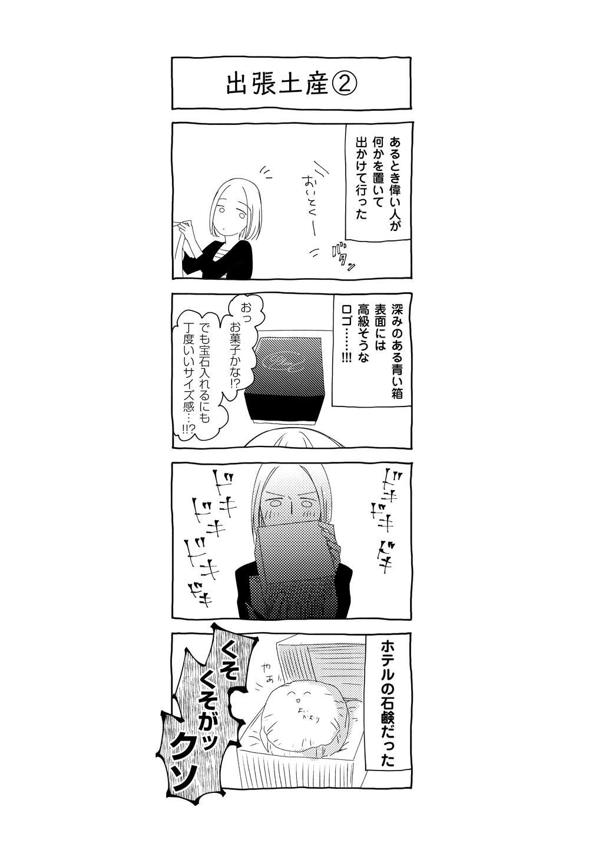 だんな様はひろゆき_011.jpg