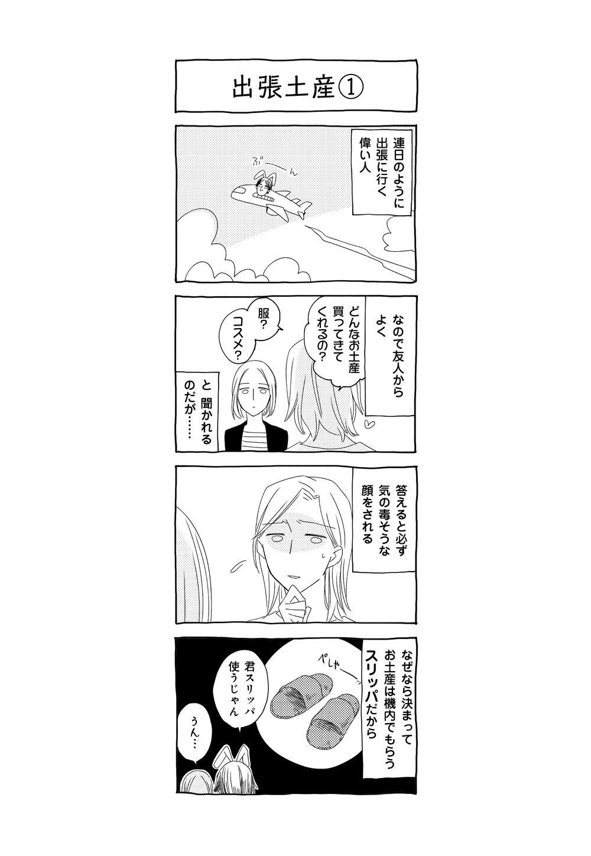 だんな様はひろゆき_010.jpg