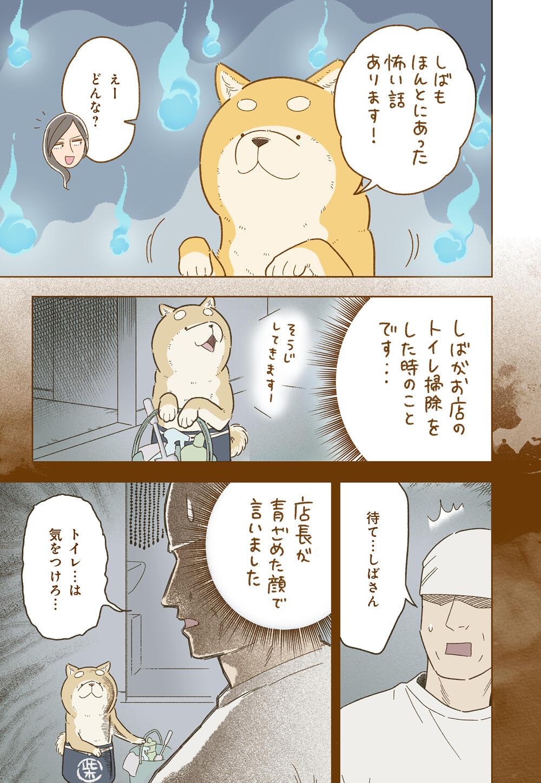 しばさん_2.jpg
