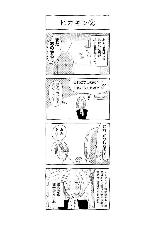 だんな様はひろゆき_013.jpg
