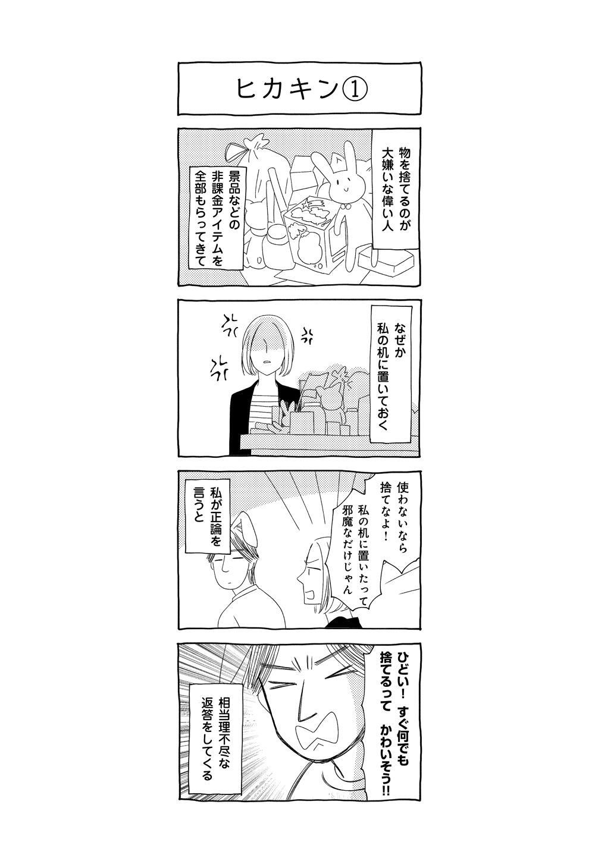 だんな様はひろゆき_012.jpg