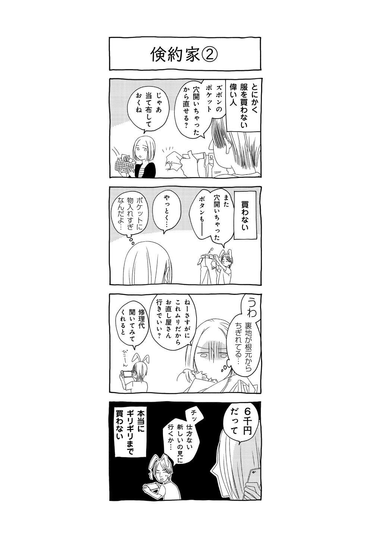だんな様はひろゆき_015.jpg