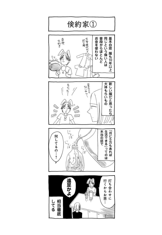 だんな様はひろゆき_014.jpg