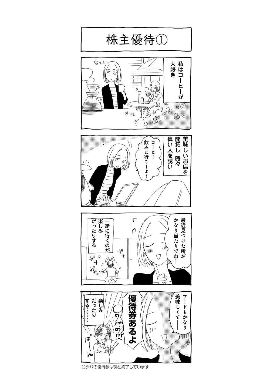 だんな様はひろゆき_018.jpg