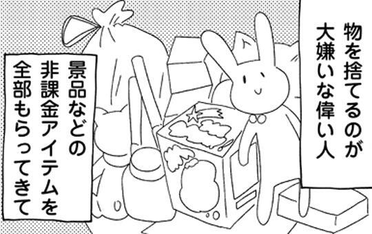 第12話「ヒカキン①」/だんな様はひろゆき